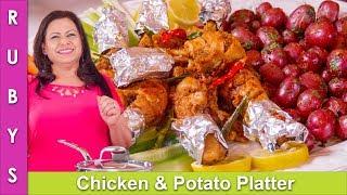 Chicken & Potato Platter Healthy Party Idea Recipe in Urdu Hindi - RKK