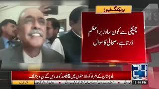 Asif Zardari Makes Fun Of PM Imran Khan Lizard Fear