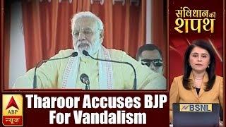 Samvidhan Ki Shapath: Tharoor Accuses BJP of Vandalising His Office | ABP News