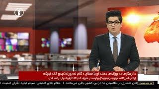 Download Afghanistan Pashto News 22.08.2019 د افغانستان خبرونه Video