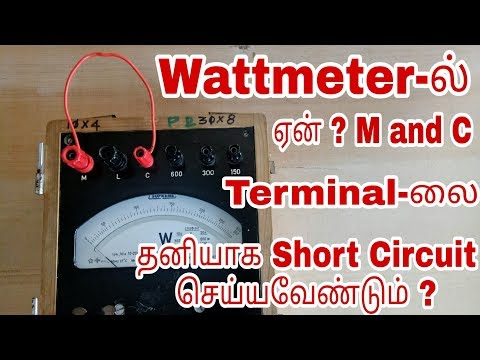 Why are M and C terminals in a wattmeter not shorted internally, but externally shorted? In tamil