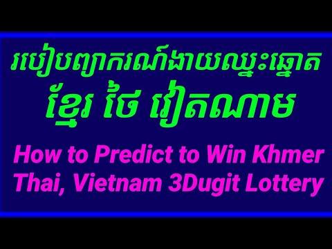 លទ្ធផលឆ្នោតខ្មែរ 10:35 Khmer lottery 6/04/2019, Tell