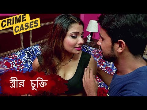 Xxx Mp4 Crime Cases Bengali পেয়িং গেস্ট Episode 30 PATNI KA SAUDA 9th Sept 2019 3gp Sex