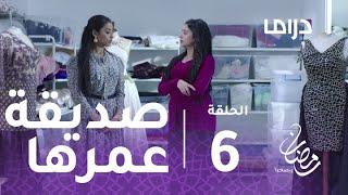 خذيت من عمري وعطيت - الحلقة 6 - فرح تخطف عادل من صديقة عمرها دلال