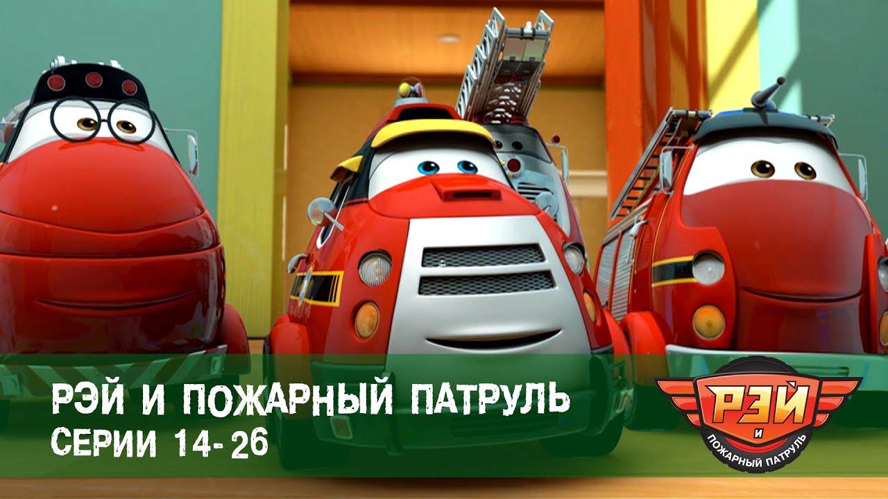 Рэй и пожарный патруль. Серии 14-26 - Сборник -  Анимационный развивающий сериал для детей