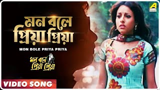 Mon Bole Priya Priya   মন বলে প্রিয়া প্রিয়া   Bengali Movie Song   Aneek Dhar