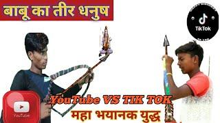बाबू का तीर धनुष | Babu ka teer dhanush|youtube aur tiktok mein yuddh#YouTubetikTok #YouTubevstikTok