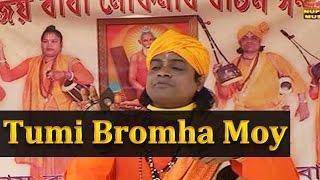 Tumi Bromha Moy | 2016 Bengali Devotional Song | Bhrama Ji | Sombhu Das | Nupur Music