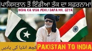 ਪਾਕਿਸਤਾਨ ਤੋਂ ਇੰਡੀਆ ਤੱਕ ਦਾ ਸਫ਼ਰਨਾਮਾ||pakistan To india Safarnama Part#1
