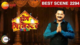 Home Minister | Marathi Serial | EP 2294 - Best Scene | Aug 9, 2018 | Zee Marathi