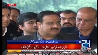CM Usman Buzdar Speechless During Media Talk On Sahiwal Incident | 21 Jan 2019