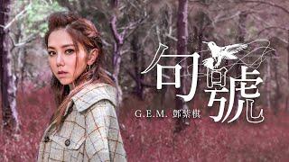 G.E.M.鄧紫棋【句號 Full Stop】Official Music Video