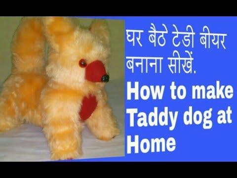 How to make teddy bear at home..Nishabhati Nisha bhati.