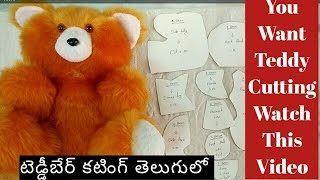 How to make a soft toy Teddy bear cutting // Teddy bear making // soft toy Teddy bear making