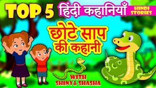 छोटे साप की कहानी - Hindi Kahaniya for Kids | Stories for Kids | Moral Stories for Kids | Koo Koo TV