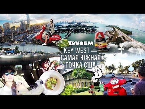 Key West ∙ Дорога к самой южной точке США ∙ До Кубы 94 мили! ∙ Карибский смузи