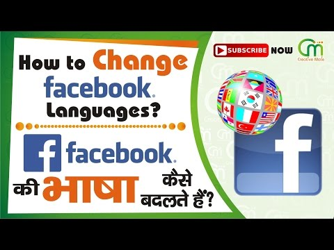 How to change Facebook language, Hindi to English and English to Hindi (Hindi/Urdu)