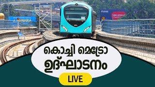 Kochi Metro Inauguration Live | Prime Minister Narendra Modi