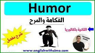 Humor Vocabulary (المرح و الفكاهة)  Second Year Baccalaureate By English With Simo