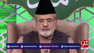 Apni Nisbat Se Mein Kuch Nahi Hu | 2 June 2018 | 92NewsHD