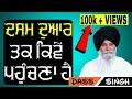 Download  ਦਸਮ ਦੁਅਾਰ ਤਕ ਕਿਵੇਂ ਪਹੁੰਚਣਾ ਹੈ।gyani Sant Singh Ji Maskeen  MP3,3GP,MP4