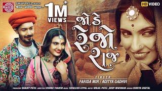 Jode Rejo Raj Farida Mir Aditya Gadhvi New Gujarati Video Song 2020 Ram Audio