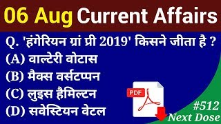 Next Dose #512 | 6 August 2019 Current Affairs | Daily Current Affairs | Current Affairs In Hindi