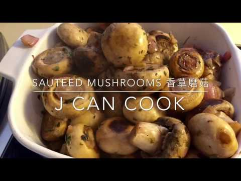 【Sautéed Mushrooms with White Wine Vinegar & Tarragon 香草白酒醋磨菇】