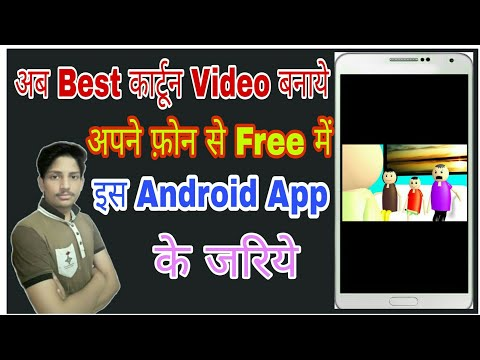 How Make 3D Cartoon Video for Android mobile,Cartoon Video banye apne Mobile free me  #meghrajgurjar