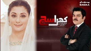 Kia har masle ki wajah PML-N hai? | Khara Sach | Mubashir Lucman | SAMAA TV