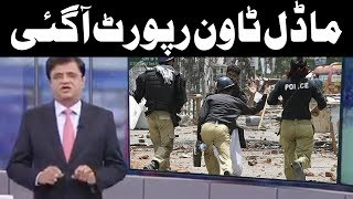 Model Town Report Samnay Aa Gai - Shehbaz Sharif Ka Liya Khatra - Kamran Khan Exclusive