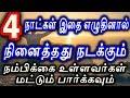 Download  4 நாட்கள் இதை எழுதினால் நினைத்தது நடக்கும் | Tamil Channel MP3,3GP,MP4