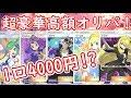 【ポケカ】爆死!?1口4000円のオリパの内容がヤバすぎる!!