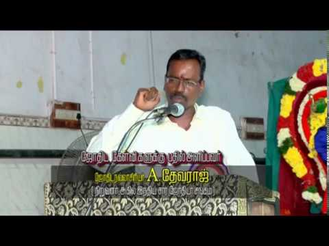 Tamil KP Astrology ,10th Year conference 2016 Conducted By A DEVARAJ 016