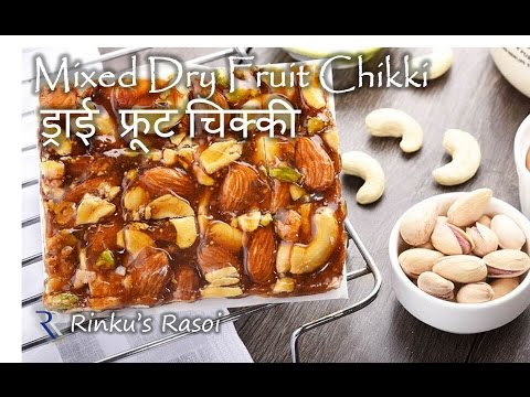 Mixed Dry Fruit Chikki | Mixed Nuts Brittle | Makar Sankranti Recipes | RinkusRasoi