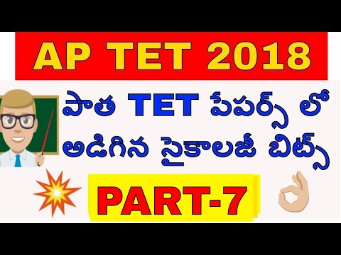 ap tet 2018 previous year question paper with answers part-7 ||ap tet psychology classes