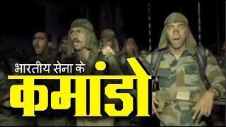 कैसे फौलाद बनते हैं भारतीय सेना के कमांडो?   Bharat Tak