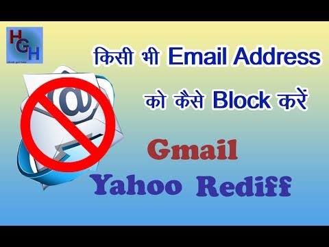 how to block any email address in yahoo, gmail and rediff mail