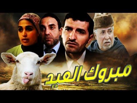 فيلم مغربي مبروك العيد Film Mabrouk La3id HD