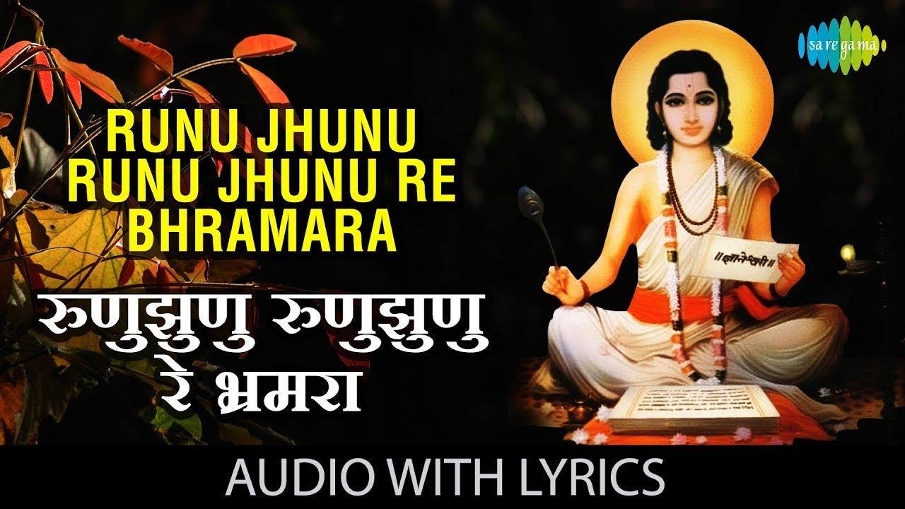 Lata Mangeshkar, Chorus - Runu Junu Runu Junu Re Bhramara