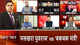 क्या राहुल को अपरिपक्व नेता के तौर पर पेश कर रहे है जेटली ?   Aar Paar Amish Devgan   News18 India