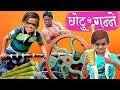 Download CHOTU KE GANNE   छोटू के गन्ने   Khandesh Hindi Comedy   Chotu Comedy Video MP3,3GP,MP4