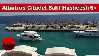 Честный обзор отелей Египта: Albatros Citadel Sahl Hasheesh 5*, Хургада