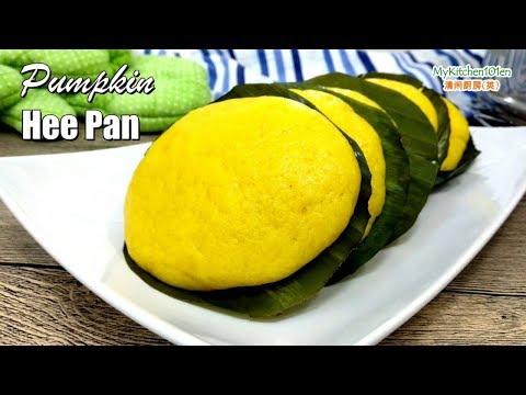 Pumpkin Hee Pan (Xi Ban) | MyKitchen101en