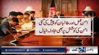 National Security Advisor meets Afghan leadership
