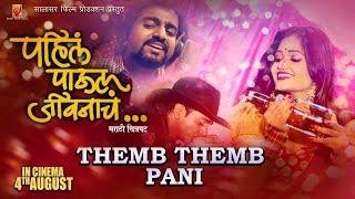THEMB THEMB - ITEM SONG (Video) - Pahila Paul Jivnacha || Marathi Movie Song