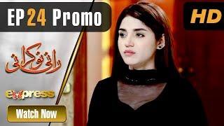 Pakistani Drama   Rani Nokrani - Episode 24 Promo   Express TV Dramas   Kinza Hashmi, Imran Ashraf