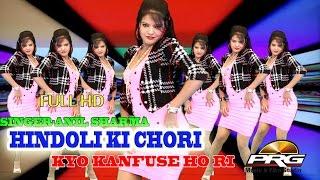 Hindoli ki chori    Rajasthani Dj Hits    Latest Anil Sharma Song    FULL HD VIDEO