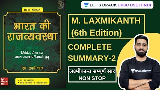 Complete Summary of Laxmikanth (6th edition) लक्ष्मीकान्त सम्पूर्ण सार (Part 2) | UPSC CSE 2020/2021
