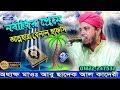 নবীজির প্রেমে আত্নহারা বেলাল হাফসি (র:) | মাওলানা আবু ছাদেক রেজভী আল -কাদেরী Music plus waz